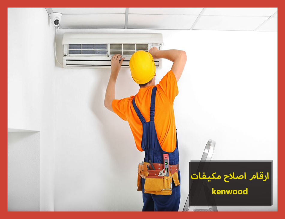 ارقام اصلاح مكيفات kenwood | Kenwood Maintenance Center