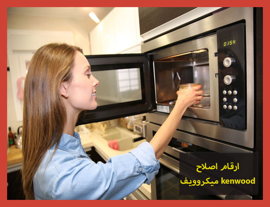 ارقام اصلاح ميكروويف kenwood | Kenwood Maintenance Center