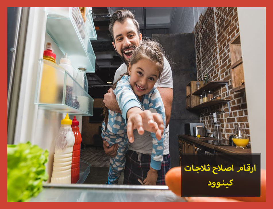 ارقام اصلاح ثلاجات كينوود | Kenwood Maintenance Center