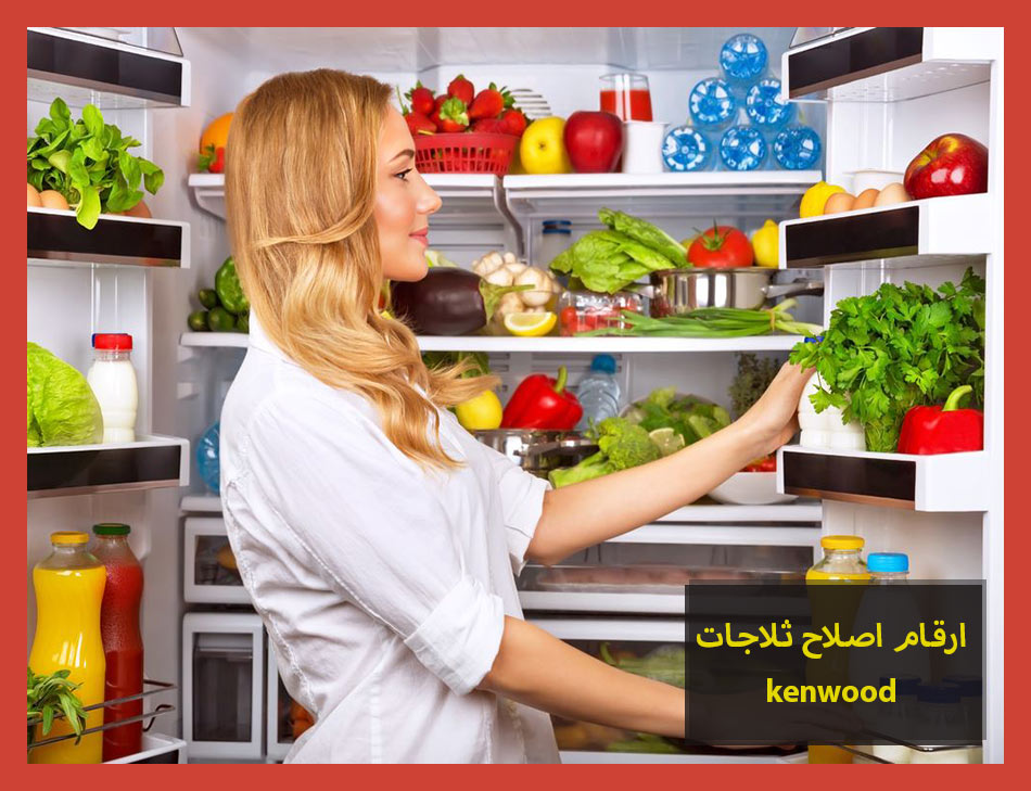 ارقام اصلاح ثلاجات kenwood | Kenwood Maintenance Center