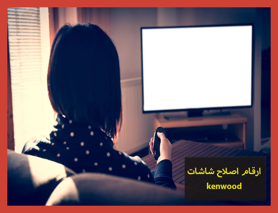 ارقام اصلاح شاشات kenwood | Kenwood Maintenance Center