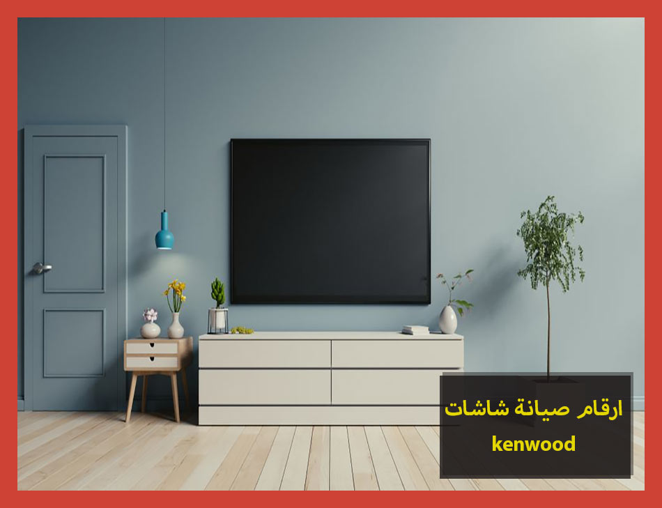 ارقام صيانة شاشات kenwood | Kenwood Maintenance Center
