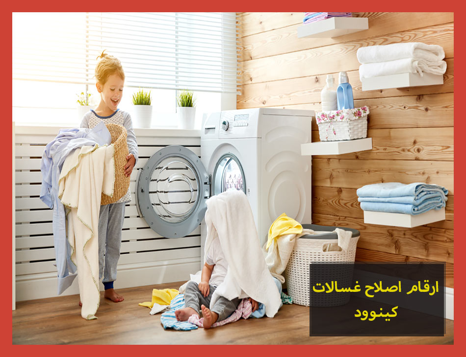 ارقام اصلاح غسالات كينوود | Kenwood Maintenance Center
