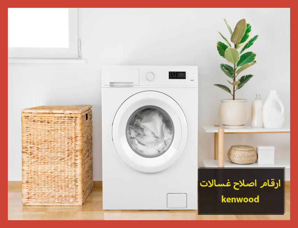 ارقام اصلاح غسالات kenwood | Kenwood Maintenance Center